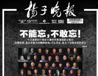 今天的南京报纸头版