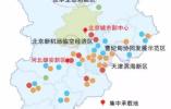 河北天津这46个地方,将集中承接京津冀产业转移