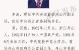浙江17名拟提拔任用省管领导干部任前公示