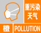 济南发重污染天气橙色预警,28日启动Ⅱ级应急响应