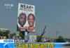 利比里亚举行总统选举 前世界足球先生维阿对决副总统