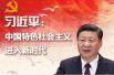 以习近平为核心的党中央引领中国特色社会主义进入新时代:开启新征程谱写新史诗