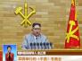 金正恩宣布朝鲜有意派团参加平昌冬奥会 北南当局或将进行紧急会谈