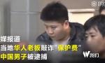 日本华人小混混被捕