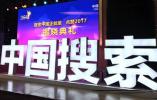 十九大、雄安新区、C919首飞……2017网络热搜100词发布