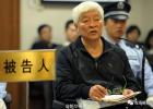 秦城监狱服刑的原副省长被提请减刑:无期减为有期