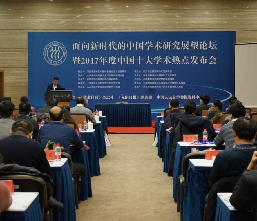 重磅 | 2017年度中国十大学术热点揭晓(附相关论文全文)
