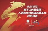 周志懿:扬子江药业品牌背后的三种精神与两个亮点