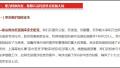 江苏破获重大涉台军事间谍案 两名台湾间谍被起诉