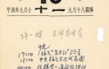 """你绝没见过周总理的台历!记录共产党人的不断""""赶考"""""""