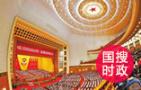 十九届中央第一轮巡视将对30个地方和单位党组织开展常规巡视