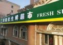 哈市供销社生鲜超市开到市民身边 全市将设立超70家