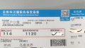 """见过这么霸气的机票吗?乘客姓名被打成""""居民户口簿"""""""