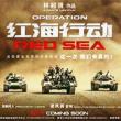 《红海行动》公映