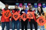 同庆新春共品年味——海外各地华侨华人留学生喜迎新春