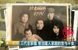 这些照片,记录4个家庭的时光流转,和40年的时代变迁!