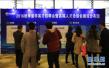 18家企业入选留学人员来鲁创业启动支持计划