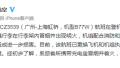 广州飞上海航班登机时旅客充电宝着火 已更换飞机