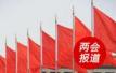 英国主流媒体热议两会开幕:中国机构改革将会吸引全球目光