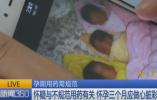 三胞胎姐妹两个患先心病 只因母亲怀孕时吃了妇科疾病药