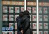 北京二手房成交量远超新房 约四成房龄超过17年