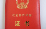 哈尔滨市开始选拔2018年享受国务院政府特殊津贴人员