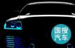 东风雷诺公布五年发展战略 以SUV为中心