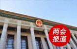周强当选为最高人民法院院长 张军当选为最高人民检察院检察长