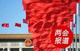 国际社会积极评价中国坚持全面依法治国