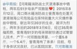 天津港爆炸烈士母亲生子遭恶毒攻击 @中国消防 发声怒斥