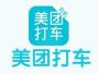 """美团打车高调亮相上海 网约车行业重回""""战国时代"""""""