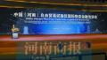 河南自贸区已吸引2.8万家企业入驻 500强137家