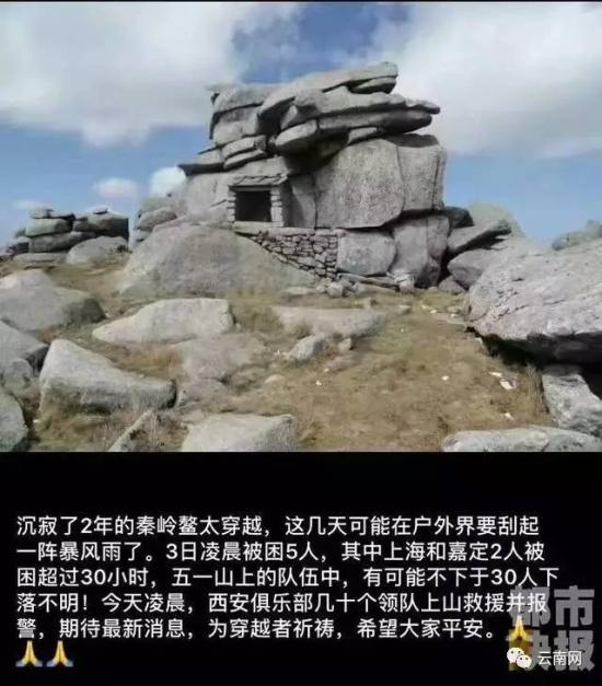 8名游客秦岭遇暴风雪致2死