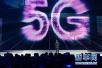 首个5G国际标准有望6月出炉 有何意义?