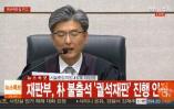 快讯!法院认定朴槿惠滥用职权罪、受贿罪罪名成立