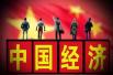 国家统计局:从先行指标看中国经济发展预期向好