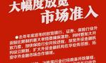 与你有关请关注!习近平宣布中国扩大对外开放重大举措