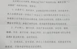河南中学为实现升学率清退差生?校方:是激励手段