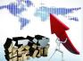 中国经济发展呈现六大趋势 继续保持稳中向好态势