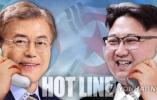 朝韩首脑今天可以直接打电话了,金正恩和文在寅预计于下周进行首次通话