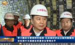 """交通部部长李小鹏两会后首次出差 要求""""铁面无私""""处理偷工减料扶贫路"""