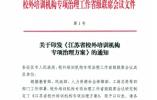 江苏四部门联合整治培训机构:禁其组织考试及竞赛 建黑名单