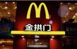 中信的金拱门做了哪些努力 让麦当劳总部非常非常认可?