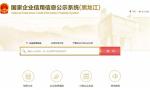 黑龙江2.4万余户企业拟被列入严重违法失信企业名单