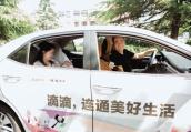 价格补贴再升级 网约车抢占郑州郊县市场
