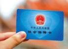 """再见""""新农合""""!明年1月南京将统一城乡居民医疗保障待遇"""