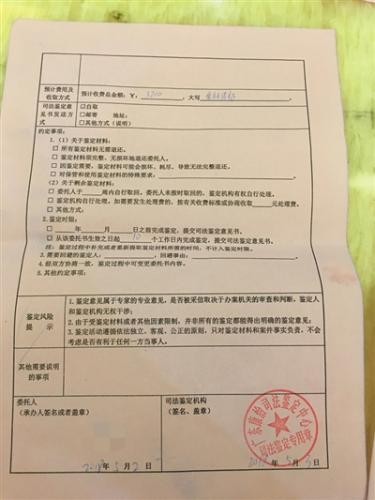 广东康怡司法鉴定中心为家长出具的亲子鉴定委托书。受访者供图