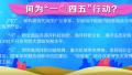 """青岛实施""""一○四五""""行动 建国际海洋名城"""