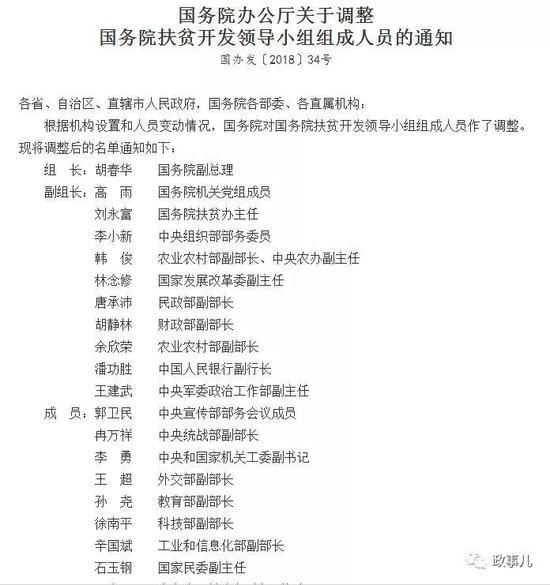 澳门旅游金沙在线官网:国务院副总理胡春华的新兼职