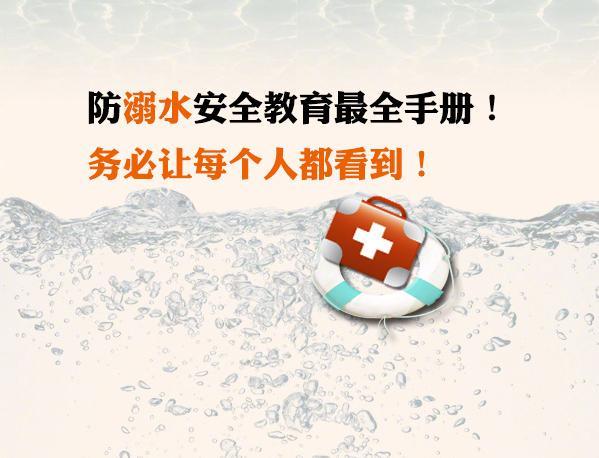 防溺水安全教育手册